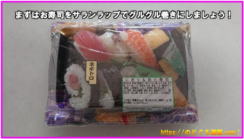 お寿司をサランラップで巻いた画像