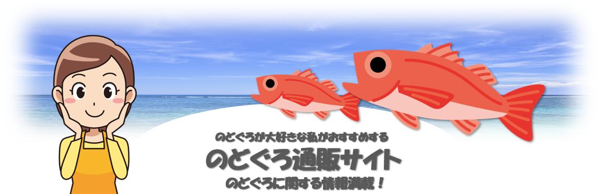 のどぐろ通販|産地直送!島根県浜田の美味しいのどぐろはいかがですか?